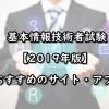 【基本情報技術者試験】現役エンジニアが選ぶおすすめのサイト・アプリ(2019年版)