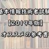 【基本情報技術者試験】現役エンジニアが選ぶおすすめの参考書(2019年版)