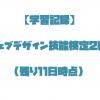 【学習記録】ウェブデザイン技能検定2級、受験の準備状況(残り11日)