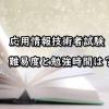 文系・未経験でも合格できる? 応用情報技術者試験の難易度と勉強時間
