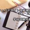 【ウェブデザイン技能検定】3級・2級の学科試験の勉強方法について