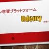 オンライン学習Udemy|おすすめの講座選択・学習方法・質問方法・日本語翻訳の使い方