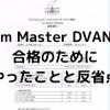 「.com Master ADVANCE」合格のために実際にやったことと反省点
