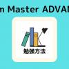 【2019年版】「.com Master ADVANCE」のおすすめの勉強方法