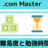 「.com Master」の難易度・勉強時間は?