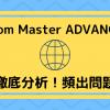 徹底検証!「.com Master ADVANCE」で勉強すべき頻出問題はこれ!
