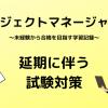 コロナ延期に伴う試験対策 ― システム開発未経験からのプロジェクトマネージャ試験【