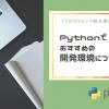 【プログラミング初心者向け】Pythonでおすすめの統合開発環境(IED)について