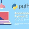 【初心者向け】Anacondaを使ってPython環境をインストールする方法