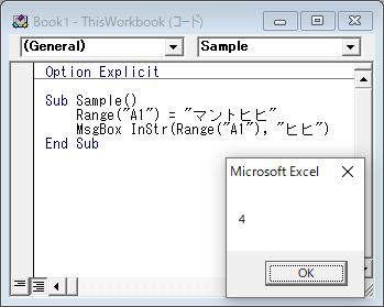 InStr関数の実行例