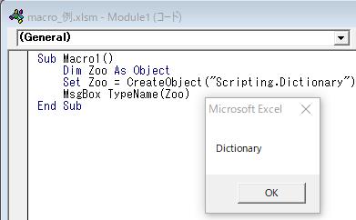 TypeName関数を利用した型の確認の例