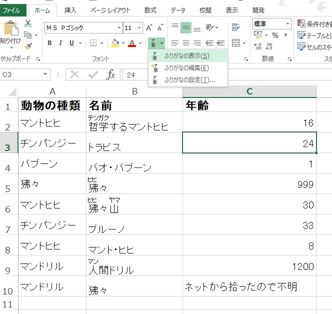 Excelでふりがなの無い文字も含めて並び替えをした例