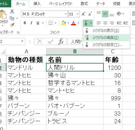 Excelでふりがなの編集をする例