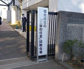 明治学院大学 横浜キャンパス入口