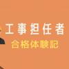 【受験体験記】工事担任者試験AI・DD総合種に勉強時間71時間40分(または48時間31分)