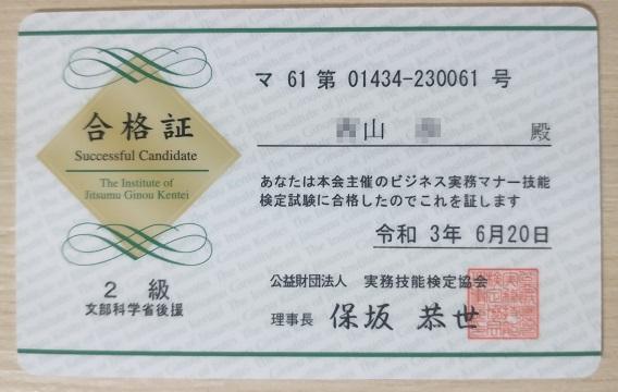ビジネス実務マナー検定2級合格証明書