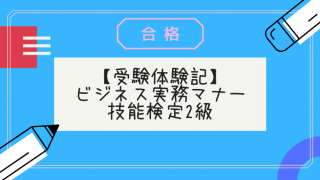 【合格】ビジネス実務マナー技能検定2級_受験体験記