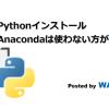 Pythonインストール方法とAnacondaを使わない3つの理由 | WATLAB -Python, 信号処理,