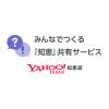 wishとゆうアプリで、送料を払うだけで無料の商品や、 - 55円の毛... - Yahoo!知恵袋