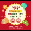 Pythonの基本文法300問以上、10日試せるPyQ無料コースを公開します。年末年始、Python